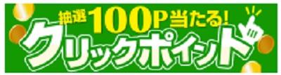 抽選100P