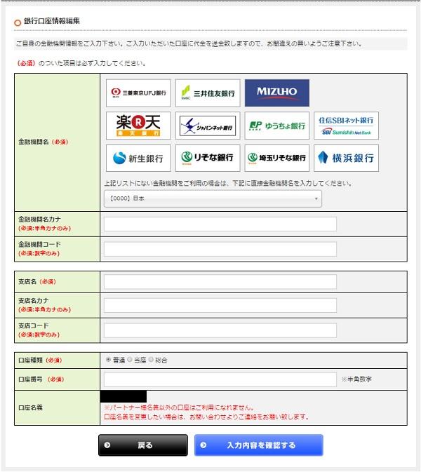 銀行口座情報編集