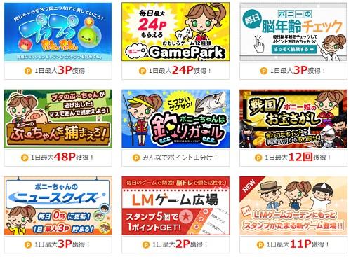 5つのゲーム