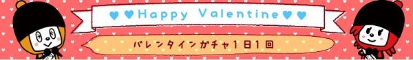 バレンタインガチャ