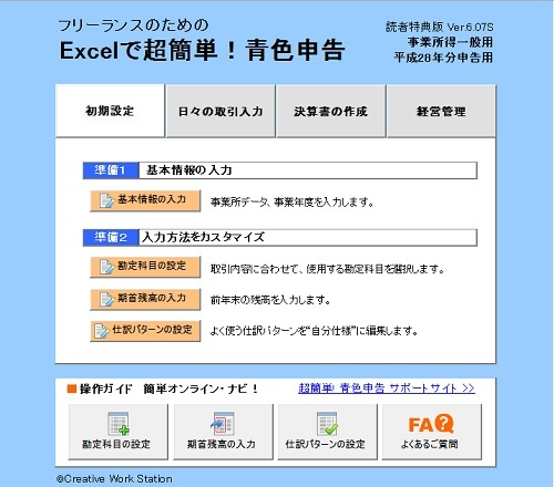 Excelで超簡単!青色申告TOP
