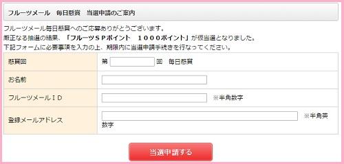 当選申請画面