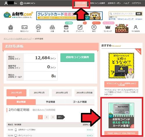 お財布.comお財布通帳