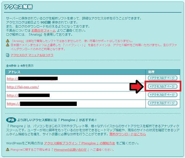 アクセスログページ