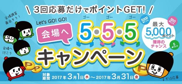 555キャンペーン
