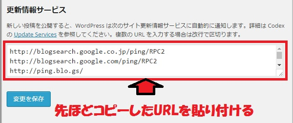 URLを貼り付ける