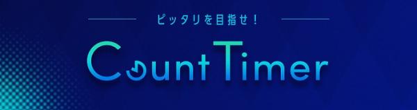 CountTimer