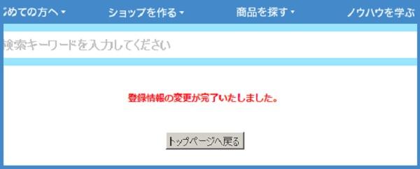 登録情報の変更完了