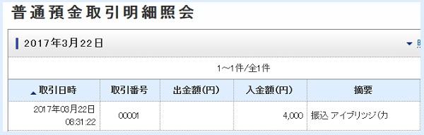 ジャパンネット照会