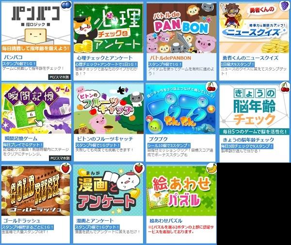 11種類のゲーム