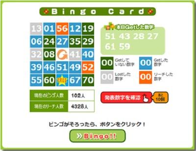 ビンゴカード