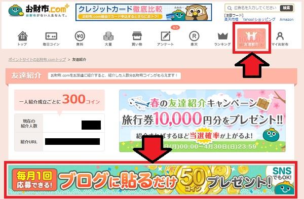 お財布.com友達紹介ページ
