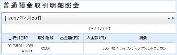 ジャパンネット銀行利用明細ライフメディア