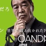 「OANDA Japan(オアンダジャパン)」お小遣いサイト経由で大きく稼ぐ!口座開設方法