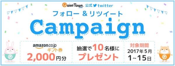 フォロー&リツイートキャンペーン
