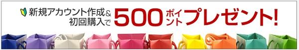 リーベイツ500円