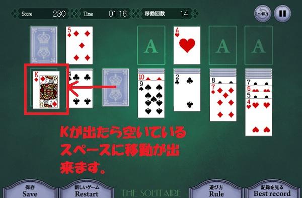 Kは移動可能