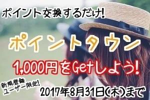 ポイントタウン1,000円ゲット