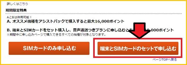 端末とSIMカードのセットで申し込む