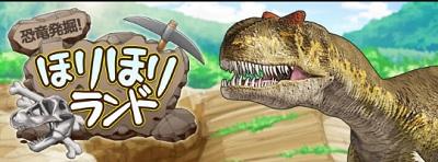 恐竜ホリホリランド