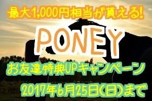 PONEY友達特典UPキャンペーン延長