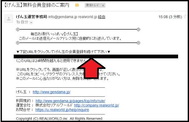 URLをクリック