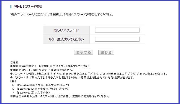 新しいパスワード入力