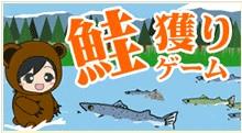 鮭撮りゲーム