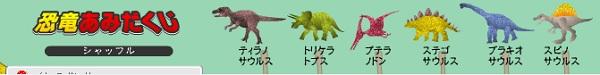 恐竜あみだくじ