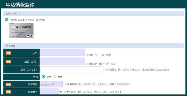 申込情報登録