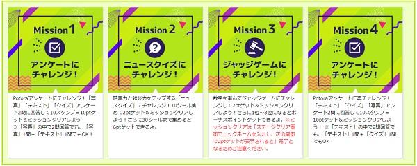 ミッション1~4