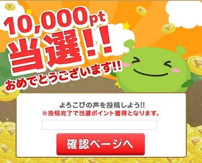 10000pt当選