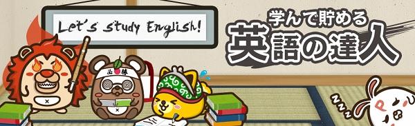 英語の達人