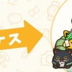 ポイントインカム「広告紹介ボーナス」画期的な制度が始まった!?