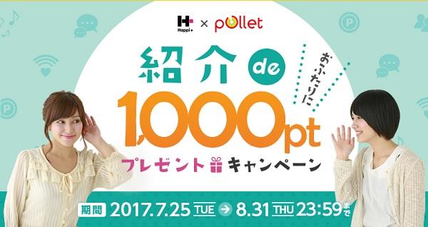 紹介de1,000ptプレゼントキャンペーン