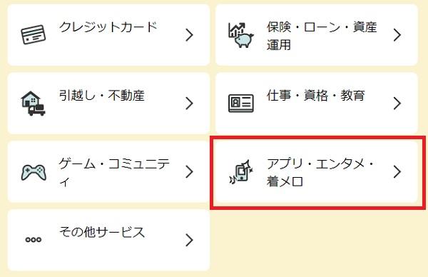 アプリ・エンタメ