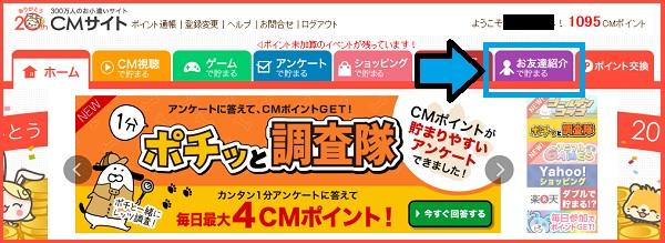 TOP友達紹介制度