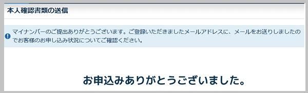 お申込みありがとう