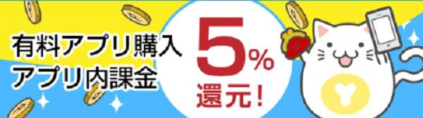 有料アプリ還元5%