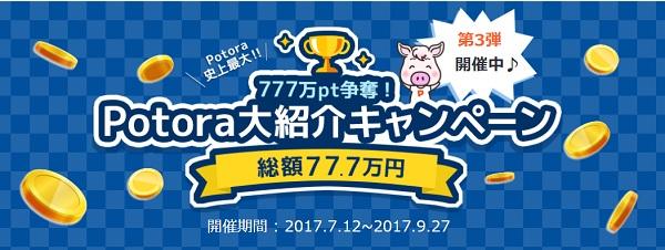 Potora大紹介キャンペーン
