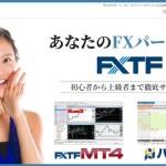 「FXトレード・フィナンシャル」お小遣いサイト経由で大きく稼ぐ!口座開設方法