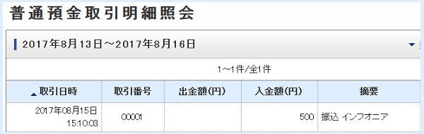 ジャパンネット銀行口座