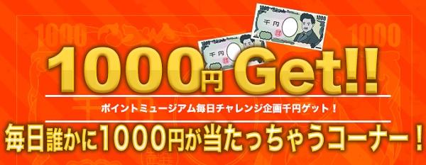 1000円ゲット