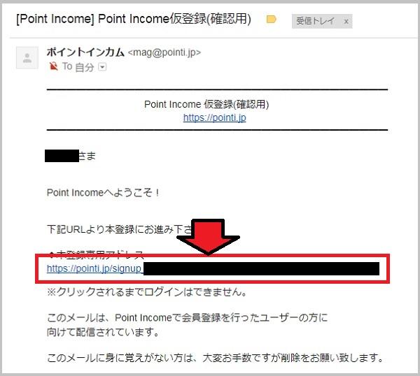 仮登録メール