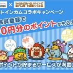 ポイントインカム×当サイトコラボキャンペーン!3倍の特典が貰える!