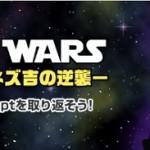 ポイントインカムいいのかこれ?「POTARO WARS -ネズ吉の逆襲-」新キャンペーン開始!!