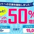 50%増量
