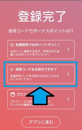 楽天スーパーポイントスクリーン 紹介