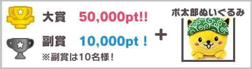 大賞50,000ポイント