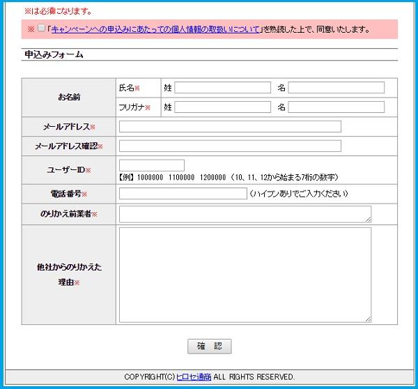 申込みフォームへ記入